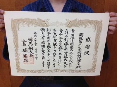 剣道教室感謝状.JPG